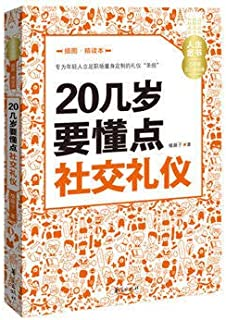 Life Golden Book: 20s to understand the point of social etiquette (Illustration Con this)(Chinese Edition)