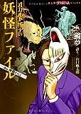 オカルト博士の妖怪ファイル (HONKOWAコミックス)