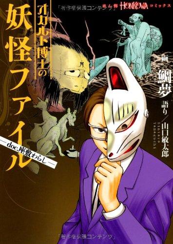 オカルト博士の妖怪ファイル (HONKOWAコミックス)の詳細を見る