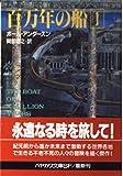 百万年の船〈1〉 (ハヤカワ文庫SF)