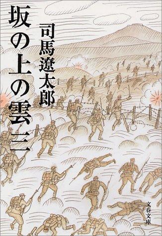 新装版 坂の上の雲 (3) (文春文庫)