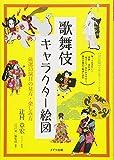 歌舞伎キャラクター絵図 厳選53演目の見方・楽しみ方 (コツがわかる本!)
