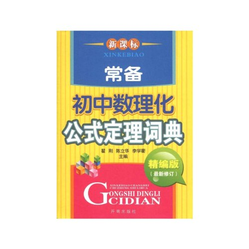 New Curriculum Formula Theorem Dictionary of Junior High School Mathematical, Physics and Chemistry (Short Version ) (Latest Revised ) (Chinese Edition)