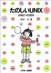 たのしいUNIX : UNIXへの招待