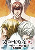 DEATH NOTE リライト2 Lを継ぐ者[DVD]
