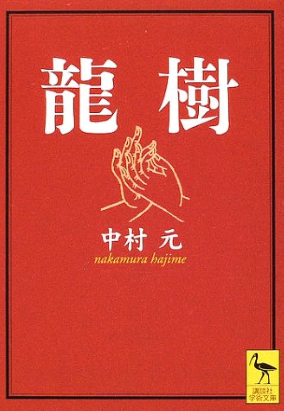 リネン消える繁栄する龍樹 (講談社学術文庫)