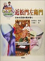 近松門左衛門―日本の芝居の幕が開く (NHKにんげん日本史)