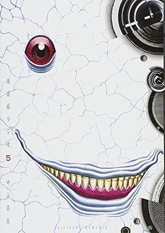 後遺症ラジオ(5) (シリウスKC)