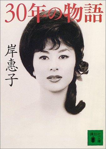 30年の物語 (講談社文庫)