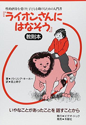 『ライオンさんにはなそう』教則本―いやなことがあったことを話すことから