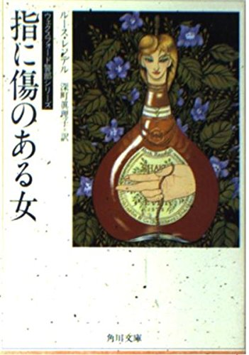 指に傷のある女 (角川文庫 (6290))の詳細を見る