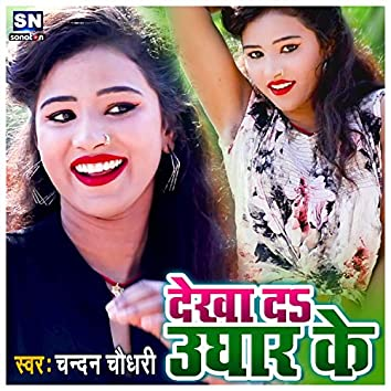 Chumma Diyal Kare Ge (Bhojpuri)