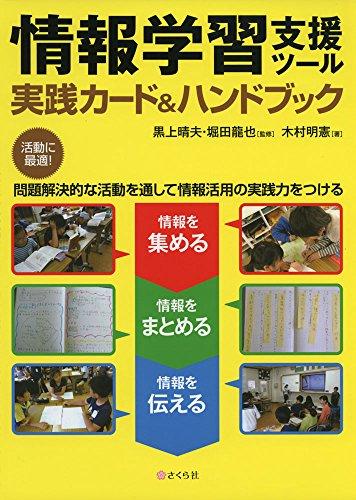 情報学習支援ツール~実践カード&ハンドブックの詳細を見る