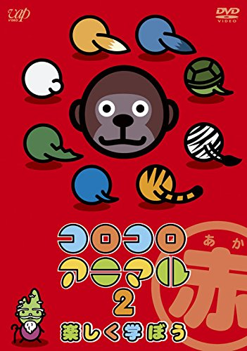 Korokoro Animal 2 Tanoshiku-Aa [DVD-AUDIO]