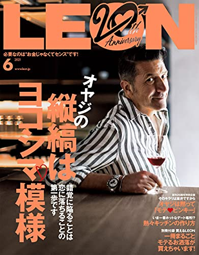 LEON 2021年 06月号 [雑誌]
