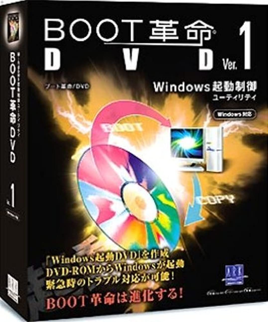 不運元の勝利BOOT革命/DVD Ver.1 ライセンスパック10ユーザー