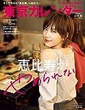 東京カレンダー 2018年 5月号 [雑誌]
