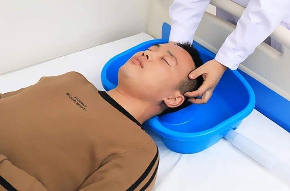 スリムスカープ王朝障害のある妊婦の高齢者の寝たきりのための医療の毛の洗面器の皿の家のシャンプーの洗面器