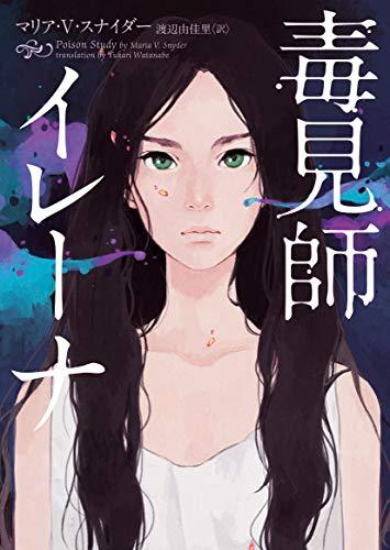 毒見師イレーナ イレーナシリーズ (ハーパーBOOKS)