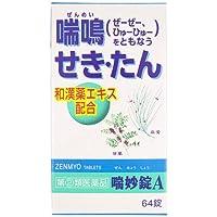 【指定第2類医薬品】喘妙錠A 64錠 ×3