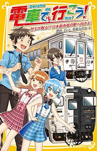 電車で行こう! 財宝が眠る!? 日本最南端の駅へ向かえ! (集英社みらい文庫)