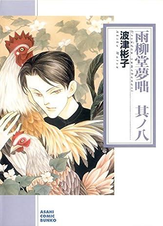 雨柳堂夢咄 其ノ八 (朝日コミック文庫)