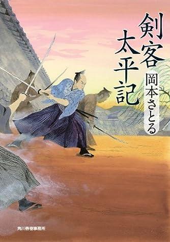 剣客太平記 (ハルキ文庫 お 13-1 時代小説文庫)