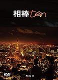 相棒 season10 DVD-BOX II[DVD]