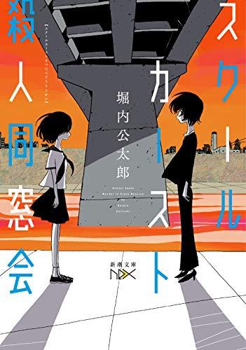 スクールカースト殺人同窓会 (新潮文庫nex)