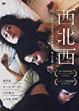 西北西[DVD]