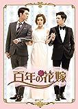 百年の花嫁 韓国未放送シーン追加特別版 DVD-BOX2[DVD]
