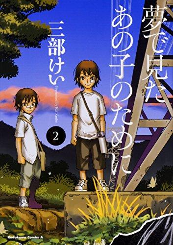 夢で見たあの子のために (2) (角川コミックス・エース)