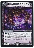 デュエルマスターズ/DMR-17/074/C/崩壊の悪魔龍 クラクランプ/闇/クリーチャー