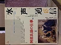 水声通信 no.18(2007年6月号) 特集 阿部良雄の仕事