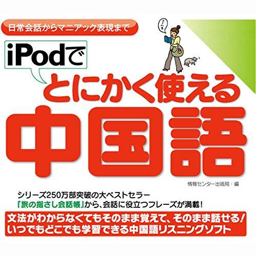 『iPodでとにかく使える中国語ー日常会話からマニアック表現まで』のカバーアート