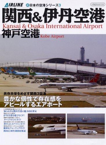 関西&伊丹空港 神戸空港 (イカロス・ムック 新・日本の空港シリーズ 3)