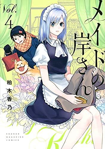 メイドの岸さん コミック 1-4巻セット