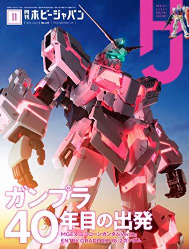 月刊ホビージャパン2020年11月号