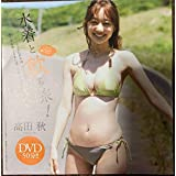 高田秋『水着と飲み旅!』週刊プレイボーイ 付録DVD 50分