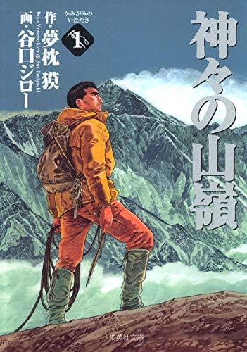 神々の山嶺 1 (集英社文庫(コミック版))