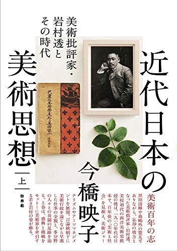 近代日本の美術思想(上):美術批評家・岩村透とその時代