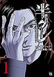 半グレ―六本木 摩天楼のレクイエム― 1 (ヤングチャンピオン・コミックス)