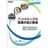ダッカ日本人学校 校長の志と使命 海外で学ぶ子供たちの輝かしい未来のために 教育ジャーナル電子選書