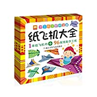 King treasures handmade colored paper: Paper Airplane Daquan(Chinese Edition)