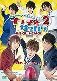舞台「ナナマルサンバツ THE QUIZ STAGE ROUND2」[DVD]