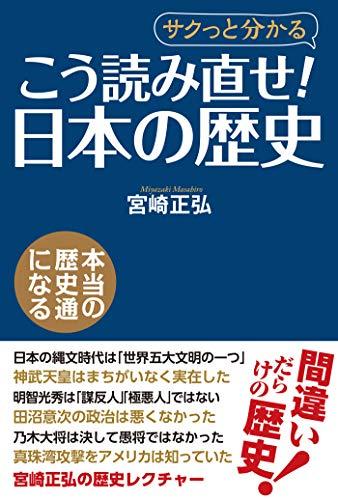 こう読み直せ! 「日本の歴史」