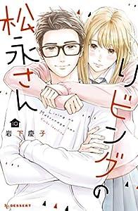リビングの松永さん(10) (デザートコミックス)