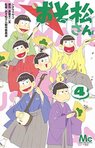 おそ松さん 4 (マーガレットコミックス) - シタラ マサコ, 赤塚 不二夫, おそ松さん製作委員会