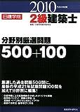 2級建築士分野別厳選問題500+100〈平成22年度版〉
