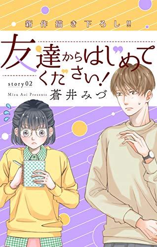 Love Jossie 友達からはじめてください! story02